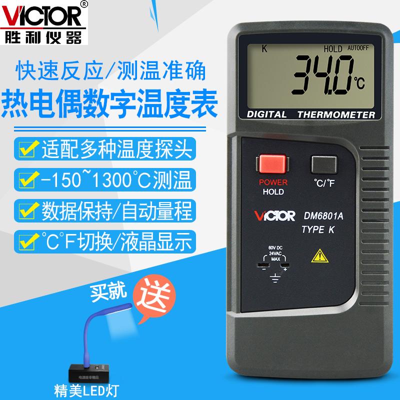 胜利接触式测温仪数字温度计DM6801A工业高精度热电偶探头温度计