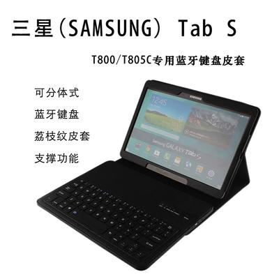 三星TabS T800 T805C蓝牙键盘皮套10.5英寸平板蓝牙键盘 保护套