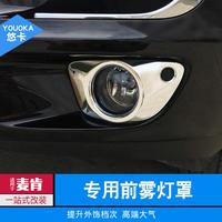 适用于14-17款保时捷macan改装前雾灯罩雾灯亮条灯罩框装饰配件