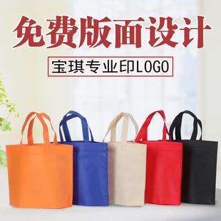 无纺布袋子定做印字logo环保手提袋定制广告空白现货印刷订做购物