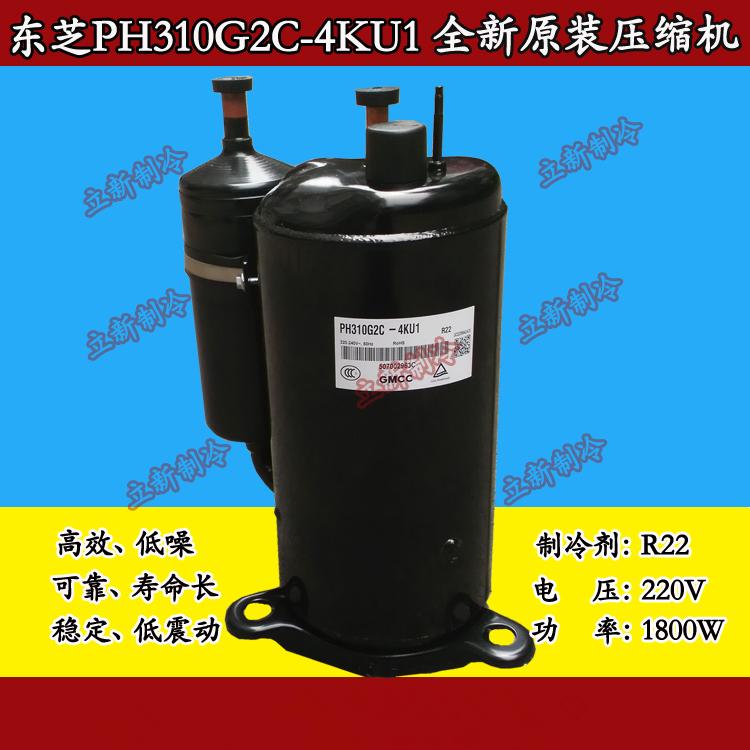 全新东芝PH310X2CS PH330X2 CS-4KU3美的格力2匹空调压缩机配件