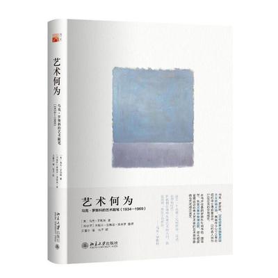 包邮 艺术何为 马克 罗斯科的艺术随笔(1934-1969) 美术教材 20世纪*抽象派画家马克·罗斯科的艺术随笔集中整理出版 北京大学