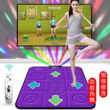 超级舞霸跳舞毯单人无线体感减肥瘦身电视电脑两用接口家用游戏机