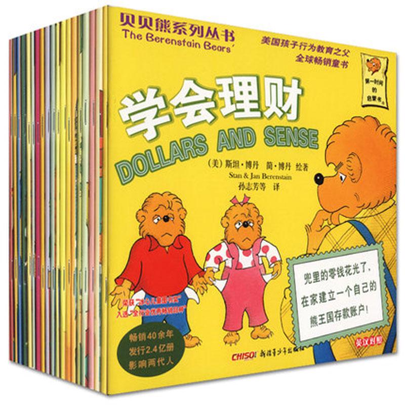 【现货包邮】贝贝熊系列丛书第二辑(31-50)贝贝熊(第2辑共20册) 中英对照 图画书绘本儿童文学书小熊宝宝一族漫画