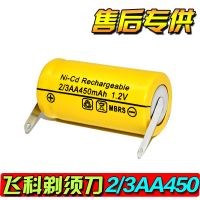 Flying Branch razor battery 1.2V Superman fs330FS829fs828flyco Rechargeable battery Original shipping