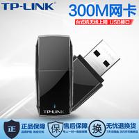 TP-LINK 300M usb无线网卡TL-WN823N 台式机笔记本电脑wifi接收器