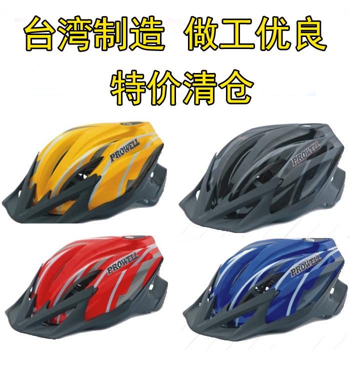 普威自行车头盔
