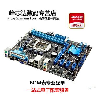 电容电阻 配单 一站式配单 电子元 IC芯片 器件配件单 BOM表配单
