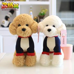 可爱泰迪狗毛绒玩具仿真狗公仔 小狗娃娃狗年吉祥物超萌玩偶女生