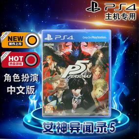 现货全新正版 PS4游戏 女神异闻录5 Persona 5 女神5 P5 中文版