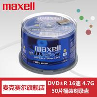maxell麦克赛尔DVD 16速 4.7G 台产商务金盘系列桶装50片空白光盘