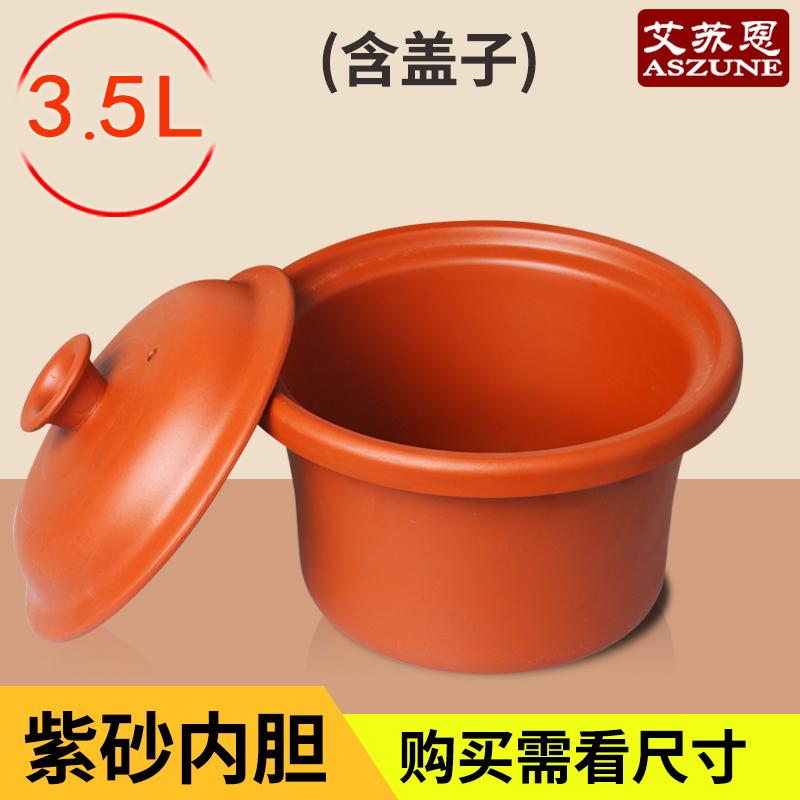 艾苏恩紫砂锅