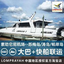万伦 涛岛 帕岸岛 洛坤机场到苏梅岛 素叻他尼机场 L公司车船联运