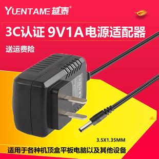 步步高T1 T600 T2000 BOOK3 T800 T900E点读机电源学习机充电器线