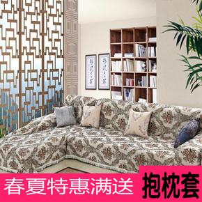 2米宽客厅布艺沙发巾沙发罩套垫全盖搭巾毯布可定做耐脏喜庆包邮