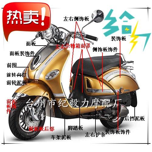 晶龟王外壳配件塑料件XW轩伟大龟王摩托车外壳电动车烤漆件电镀件