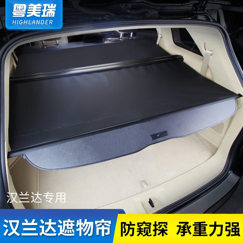 汉兰达遮物帘15-17款新汉兰达专用后备箱遮物帘收纳尾箱隔板改装