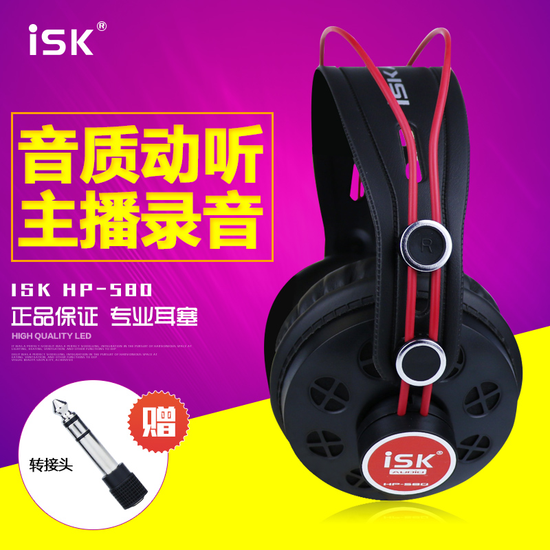 isk580监听耳机