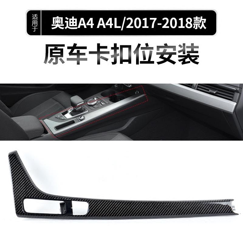 专用于奥迪2017 2018新款A4LA4 碳纤维内饰 车门中控面板改装