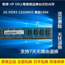 kingred联想 HP DELL 记忆科技 2G DDR3 1333 台式机内存条 10600