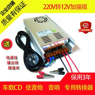 220v转12v电源转换器30