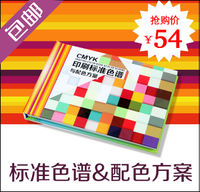 International Universal Four-Color Color Card Printing Standard Chromatography and Color Matching Scheme CMYK Color Card Four Color Chromatography