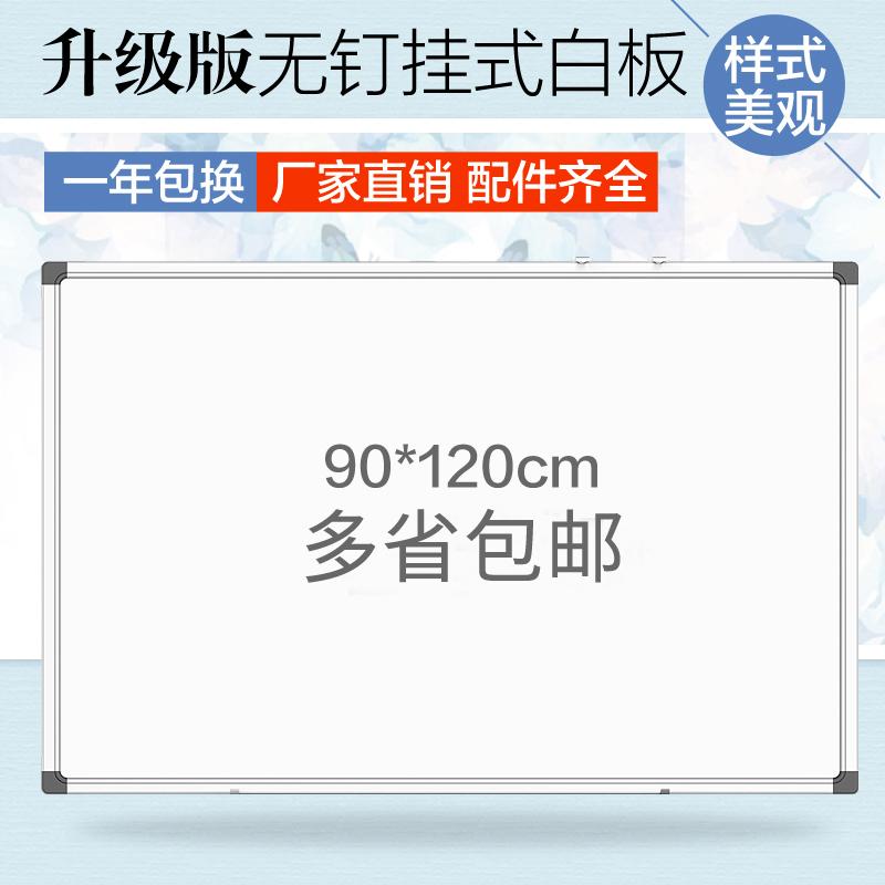 齐富AC新款90*120单面磁性白板挂式办公家用教学记事留言书写黑板5元优惠券