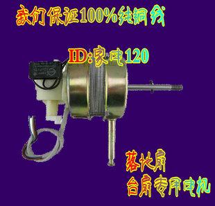 适用于美的落地扇马达钻石电风扇电机万宝台扇马达 FS系列通用型