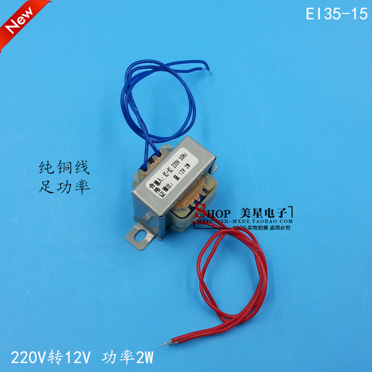 EI35 2W变压器 2VA 220V转AC12V 电源变压器 12V交流 160mA 0.16A