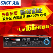 018 定压定阻功放机功放吊顶音响音乐公共广播系统 先科 SAST