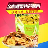 10包包邮/泰国特产进口金啦哩香烤芭蕉片芭蕉干100克