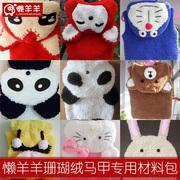 懒羊羊 绒绒线 毛巾线 珊瑚绒毛线 马甲 新手编织材料包 工具包