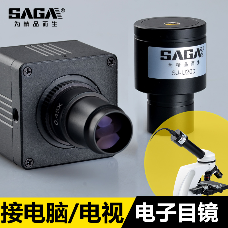 SAGA萨伽SAGA-电子目镜显微镜
