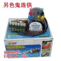 另色鬼R330R270R290R390T50连续供墨系统 连供墨盒原装正品
