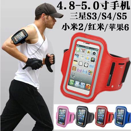 通用 手臂包三星S5/S4/S3小红米 手机臂带臂袋 户外运动跑步 臂套