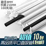8mm * 210mm black coffee straw paper wrapper independently a straight pipette crude black sand frozen yogurt pipette 100