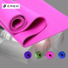 远阳瑜伽垫yoga正品8mm加厚健身防滑运动垫瑜珈垫健身毯子