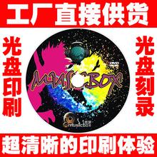 光盘印刷打印 光盘复制一条龙 光盘制作视频 CD光盘刻录服务 DVD