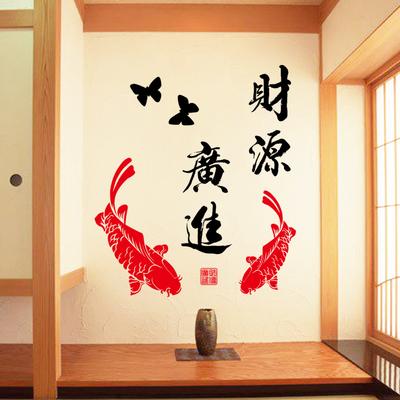 中国风书法字画吉祥如意鱼墙贴客厅餐厅厨房橱柜玻璃移门贴画贴纸