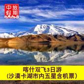 喀什双飞3日游达瓦昆沙漠卡拉库里湖香妃墓清真寺老城 新疆旅游
