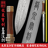 authentic longquan sword han jian pattern steel small dagger not handmade quality town house to collect hard sword sword edge