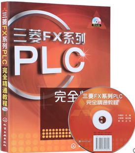 正版 三菱FX系列PLC完全精通教程 三菱plc书籍 PLC编程元件及指令语言 三菱PLC编程软件视频教程书籍 PLC自学教程 PLC应用技术教材