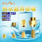 燃气热水器喷嘴强排恒温液化气煤气更换天然气喷咀改气源配件M568