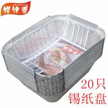 盒送盖 蒸蛋烘焙工具 花甲 一次性锡纸盘 烤金针菇 20只 蝶烤香