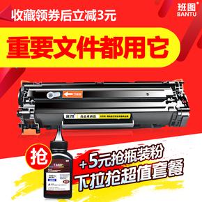 适用惠普HP LaserJet P1007 P1008打印机CC388A 88A硒鼓墨盒粉盒