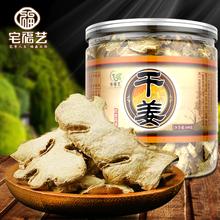 买2发5罐宅福艺老干姜片原始点云南罗平小黄土姜生姜丝食用泡茶水