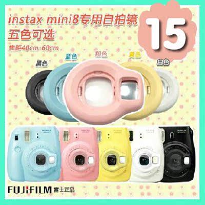 富士 拍立得 一次成像 mini8自拍镜 拍立得mini8s自拍近拍镜