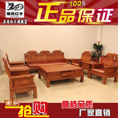 东阳红木沙发家具组合实木中式非洲花梨仿古象头吉祥如意十件套包邮