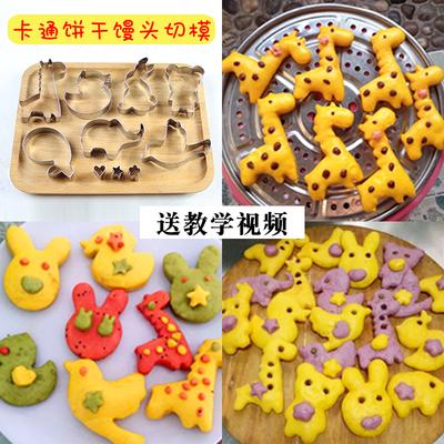 卡通动物蔬菜手工馒头模具 不锈钢圣诞翻糖饼干切模宝宝馒头模具