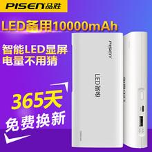品胜充电宝10000毫安 备电手机通用移动电源冲电宝正品便携小巧2A